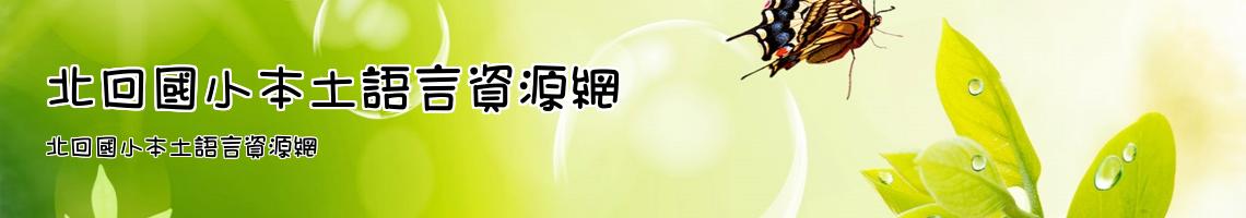 北回國小本土語言資源網